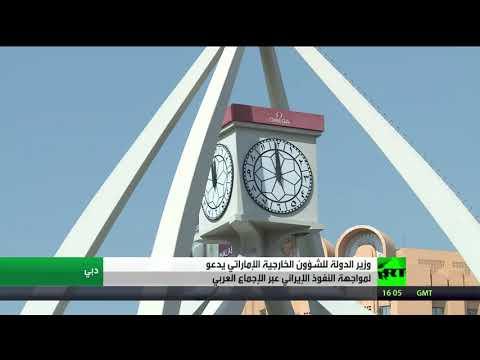 شاهد قرقاش يؤكد أن مواجهة إيران تكمن في إجماع العرب