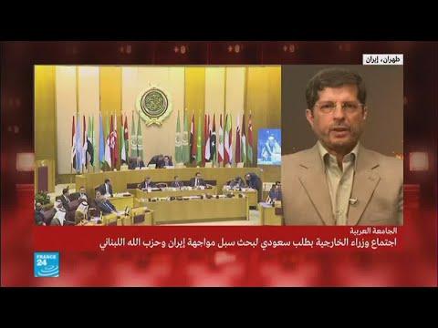 شاهد وزراء خارجية الدول العربية يبحثون التدخلات الإيرانية