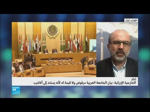 شاهد الخارجية الإيرانية تؤكّد أنّ بيان الجامعة العربية لا قيمة له