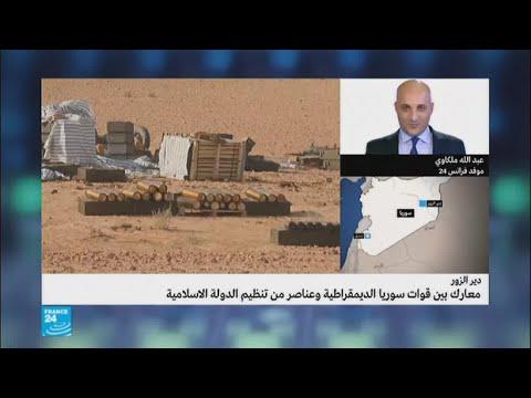 شاهد معارك بين قوات سورية الديمقراطية وداعش في دير الزور