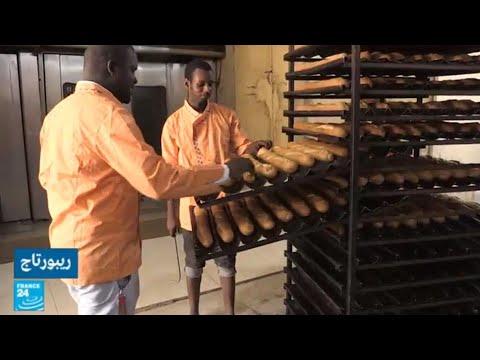 شاهد تفاقم أزمة المخابز في السنغال في ظل ارتفاع أسعار الطحين