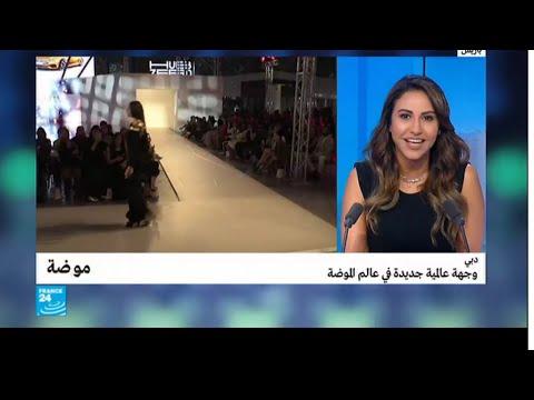 شاهد دبي وجهة عالمية جديدة في عالم الموضة وعروض الأزياء