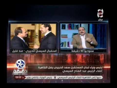 شاهد تفاصيل لقاء الرئيس  السيسي و  سعد الحريري