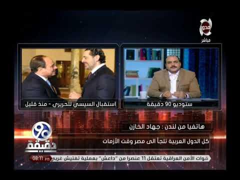 شاهد جهاد الخازن يؤكد أن كل الدول العربية تلجأ لمصر في الأزمات