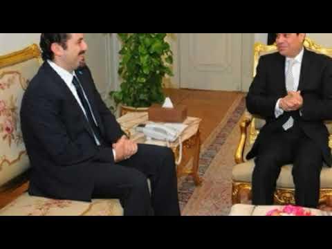 شاهد السيسي يبحث مع الحريري تطورات الموقف في لبنان