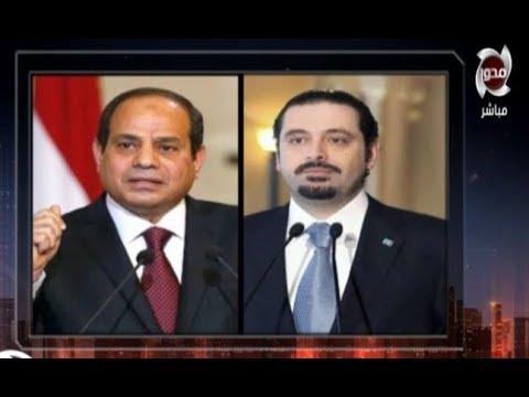 شاهد بالصور لحظه استقبال الرئيس السيسي لسعد الحريري