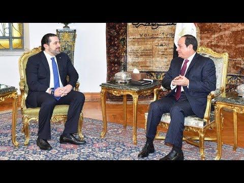 شاهد السيسي يلتقي الحريري وأنصار تيار المستقبل يحتفلون
