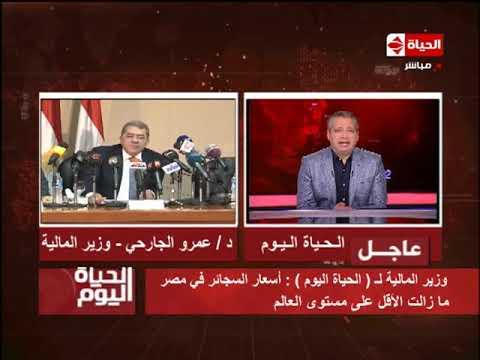 شاهد مزاح تامر أمين بعد قرار غلاء السجائر في مصر