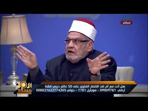 شاهد الشيخ أحمد كريمة مُستاء من استبعاده من قائمة المفتيين