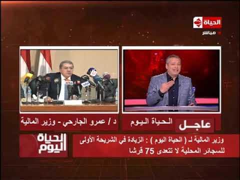 شاهد تامر أمين يوجّه رسالة إلى وزير المال بسبب السجائر