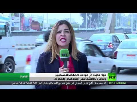 شاهد جولة جديدة للحوار الفلسطيني في القاهرة