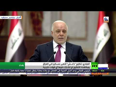 العبادي يؤكد أن تنظيم داعـش انتهى عسكريا في العراق
