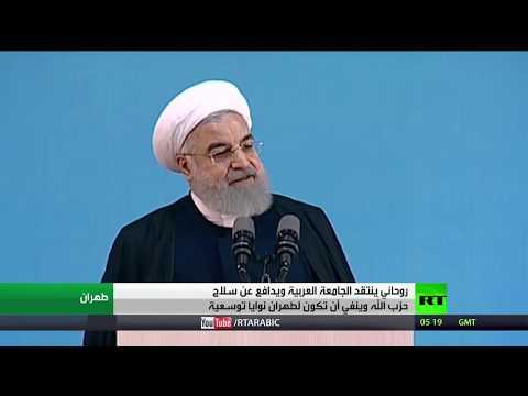 روحاني ينتقد جامعة الدول العربية