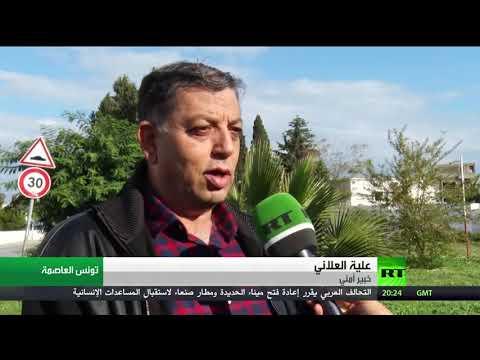 شاهد قلق في تونس من ملف منتسبي داعش العائدين