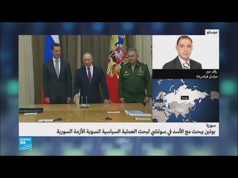 شاهد بوتين يدعو إلى تسوية سياسية في سورية