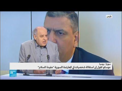 شاهد أسباب استقالة الكثير من الشخصيات في المعارضة السورية