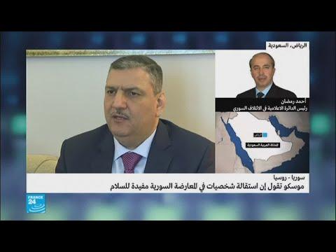 شاهد موسكو ترحب باستقالة شخصيات في المعارضة السورية