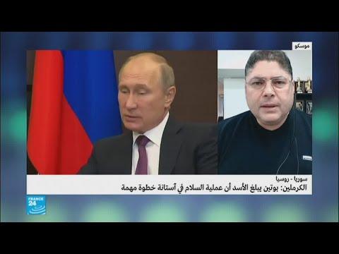 شاهد اتصال هاتفي بين ترامب وبوتين عقب زيارة الأسد إلى روسيا
