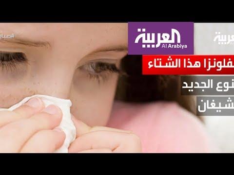 شاهد 3 أنواع إنفلونزا ستُهاجمنا هذا الشتاء