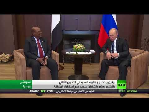 شاهد بوتين يُؤكّد أنّ روسيا والسودان لديهما آفاق جيّدة في مجال الاقتصاد