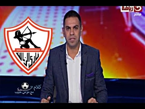 شاهد الزمالك يقترب من حسم التعاقد مع محمد عبد الشافي