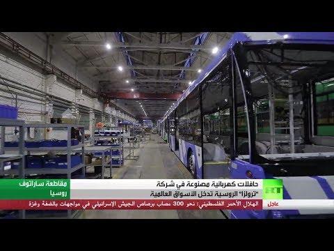 شاهد حافلات كهربائية روسية إلى أسواق عالمية