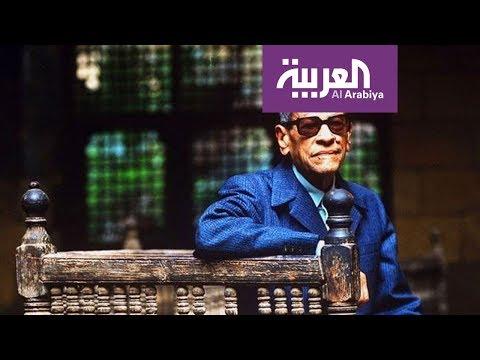 شاهد مصر تتذكر نجيب محفوظ