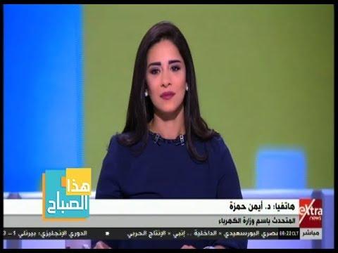 شاهد حقيقة زيادة أسعار الكهرباء في مصر