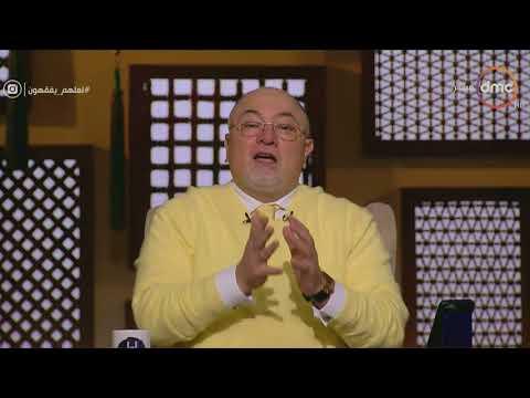شاهد خالد الجندي يحذر من نسخ مزورة للقرأن الكريم