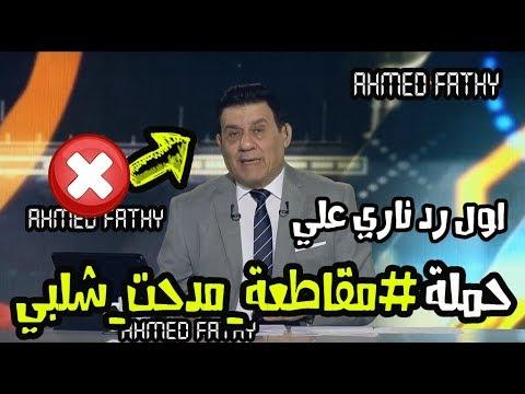 شاهد مدحت شلبي يعلّق على حملة مقاطعة برنامجه مساء الأنوار