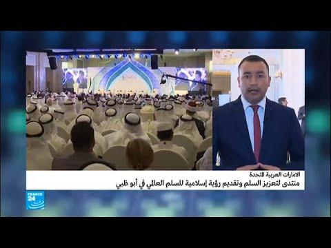 شاهد  مؤتمر لتعزيز السلم وتقديم رؤية إسلامية للسلم العالمي في أبو ظبي