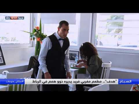 شاهد هدف مطعم مغربي يديره ذوو همم في الرباط