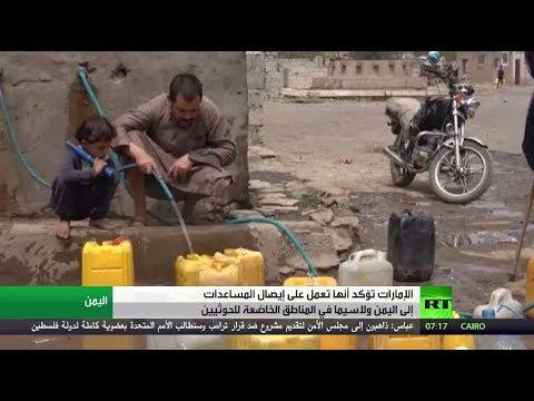 شاهد الإمارات تعمل على إيصال المساعدات لليمن