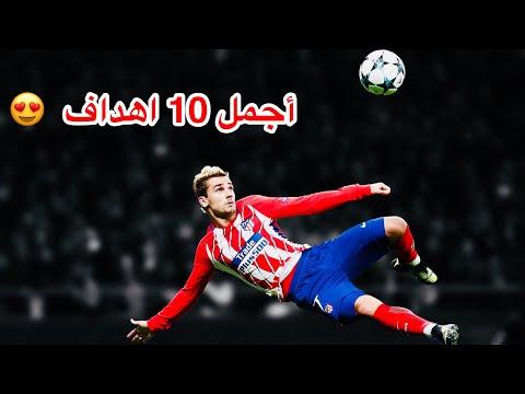 شاهد أجمل 10 أهداف في دور المجموعات في دوري أبطال اوروبا 2018