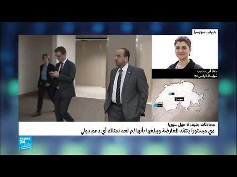 شاهد  دي ميستورا يرى أنّ المعارضة السورية لم تعد تملك أي دعم دولي