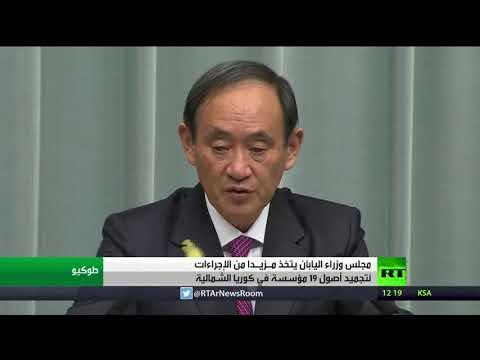 شاهد اليابان تتخذ مزيدًا من الإجراءات لتجميد أصول 19 مؤسسة في كوريا الشمالية