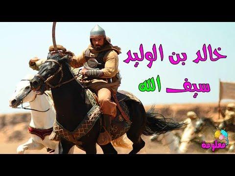 شاهد أروع ما يمكن أن تسمعه عن خالد بن الوليد سيف الله المسلول