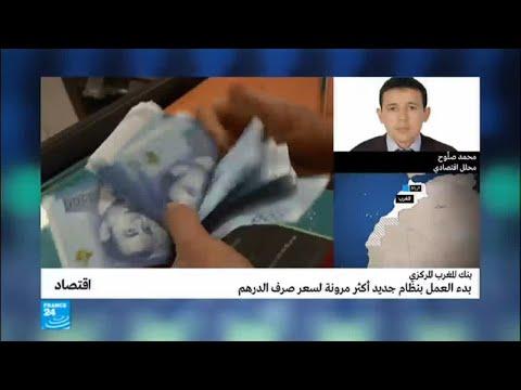 بدء العمل بنظام جديد أكثر مرونة لسعر صرف الدرهم المغربي
