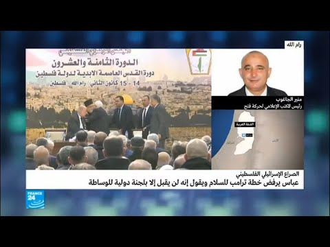 شاهد عباس يرفض خطة ترامب للسلام صفقة القرن