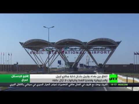 بغداد وأربيل تتفقان بشأن مطاري الإقليم