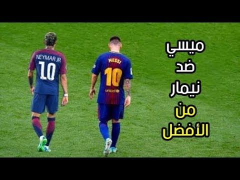 شاهد مقارنة بسيطة بين نيمار وميسي في كرة القدم