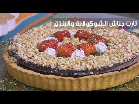 طريقة إعداد تارت جناش الشوكولاتة والبندق
