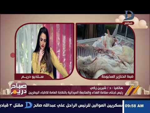 ضبط لحوم الخنازير معدة للبيع إلى أحد المحلات المشهورة في منطقة منشأة ناصر