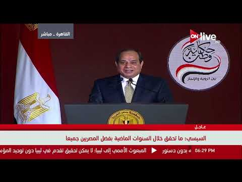 الرئيس السيسي يؤكد أن المصريين عانوا كثيرا خلال الفترة الماضية