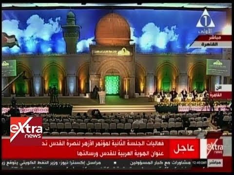 انطلاق فعاليات مؤتمر الأزهر العالمي لنصرة القدس