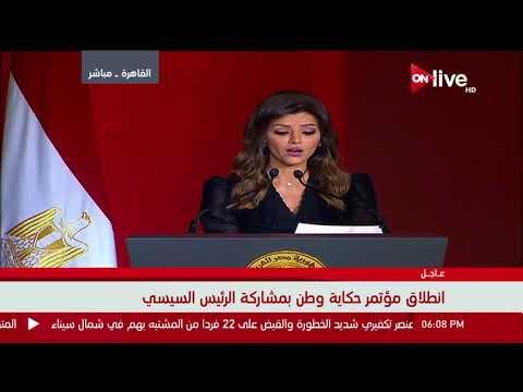 مقدمة المؤتمر تؤكد أن تحدي المصريين عنوان للإعجاز البشري