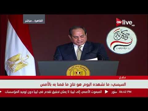 شاهد السيسي يؤكّد أنّ إرادة الله كانت داعمة إلى مصر والمصريين