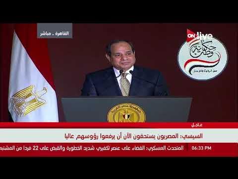 شاهد السيسي يطالب المصريين برفع رؤوسهم