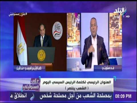 شاهد  تعليق أحمد موسى على خطاب السيسي