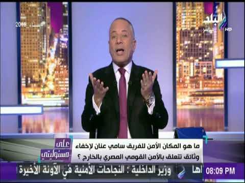 أحمد موسى يطالب المدعي العام بالتحقيق في تصريحات هشام جنينة